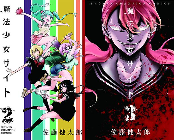 Magical-Girl-Site-manga-tomes