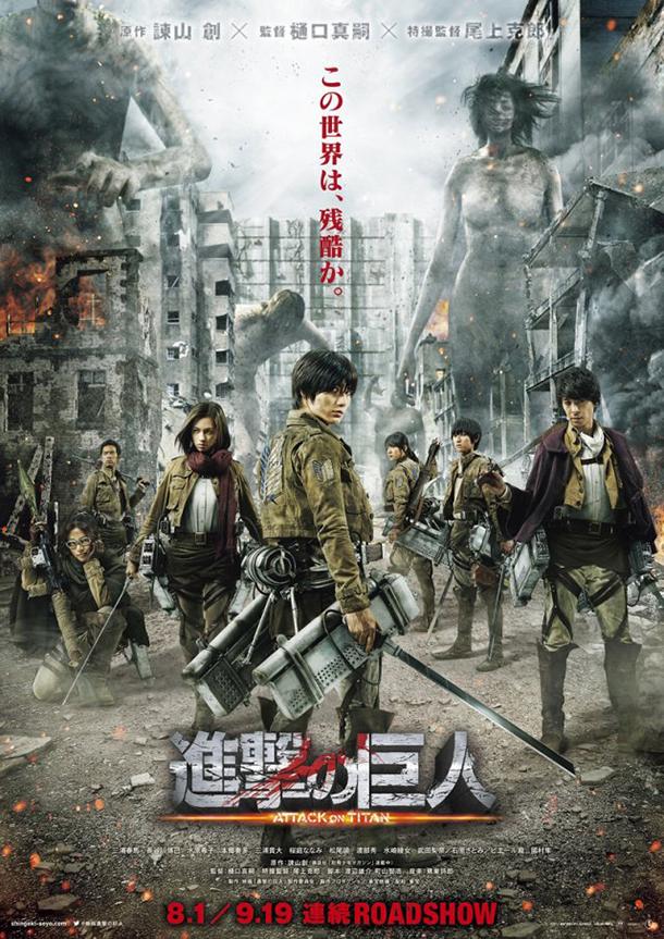 Shingeki-no-Kyojin-Movie-1-Visual