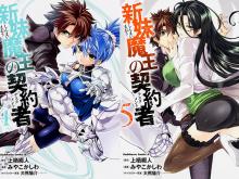 The-Testament-of-Sister-New-Devil-tomes-manga