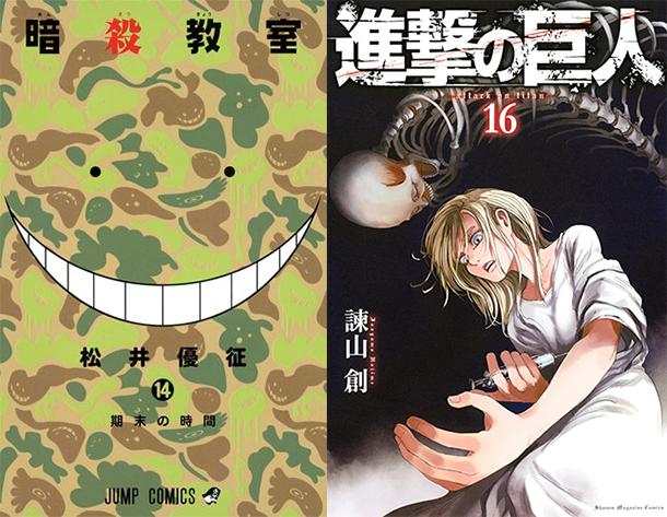 Assassination-Classroom-&-Shingeki-no-Kyojin