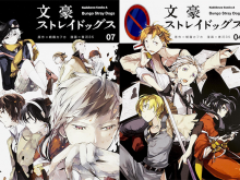 Bungo-Stray-Dogs-tomes