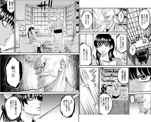 Chiruran-manga-extrait-001