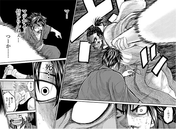 Chiruran-manga-extrait-002
