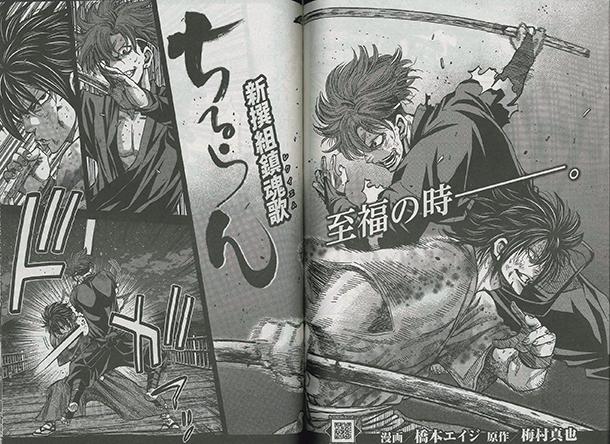 Chiruran-manga-extrait-003