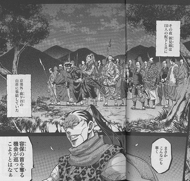 Chiruran-manga-extrait-006