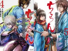 Chiruran-manga-tomes