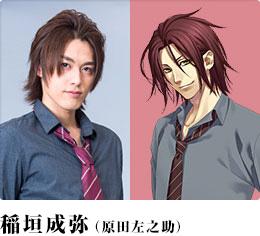 Harada-Sanosuke-casting