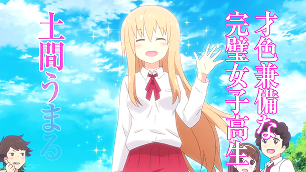Himouto-Umaru-chan-anime-image-teaser-001