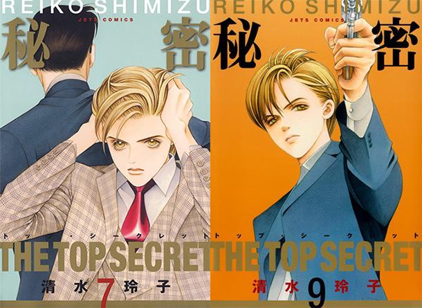 The-Top-Secret-manga