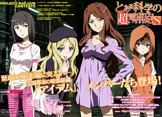 Toaru-Kagaku-no-Railgun-S-illustration-anime