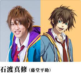 Toudou-Heisuke-casting