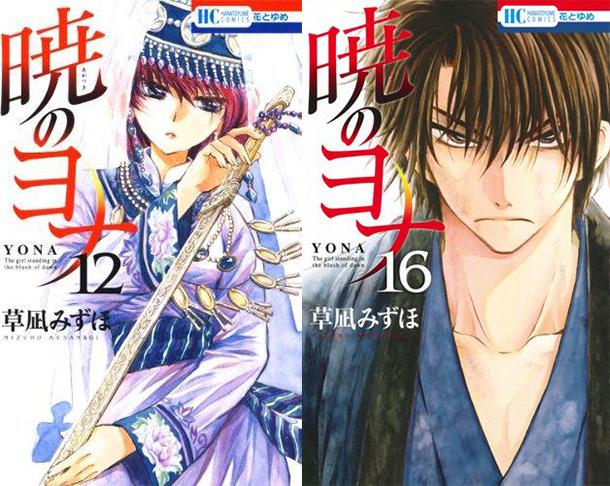 Yona-manga-t12-&-16