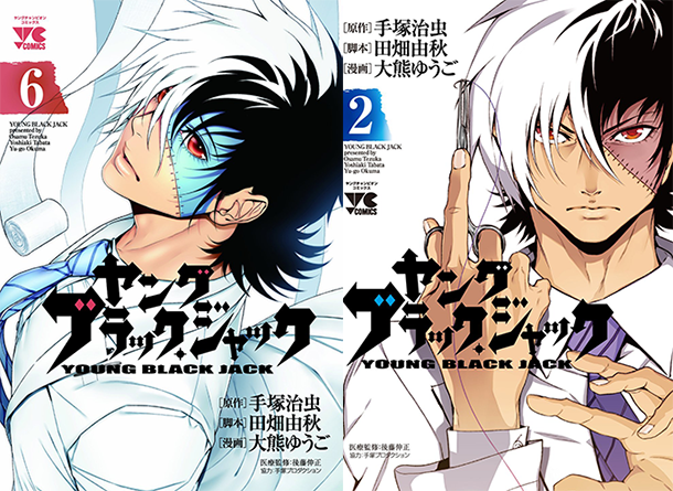 Young-Black-Jack-tomes-001