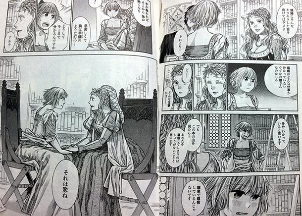 Arte-manga-extrait-008
