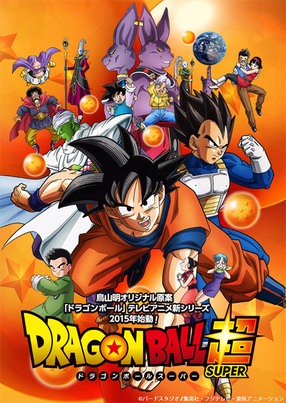 Dragon-Ball-Super-Visual-Art