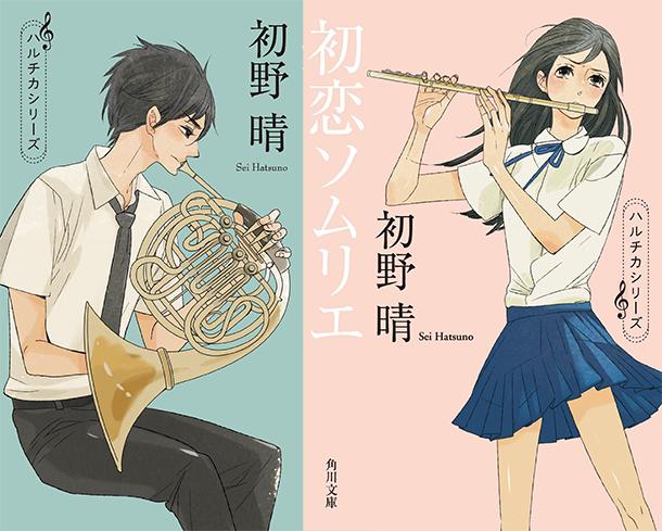 HaruChika-roman-tomes