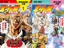 Hokuto-no-Ken-Ichigo-Aji-tomes-manga