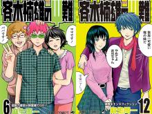 Saiki-Kusuo-no-Psi-Nan-tomes-manga
