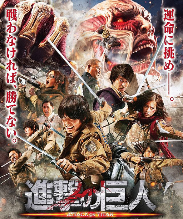 Attack_on_Titan_Shingeki_no-Kyojin-Movie-1