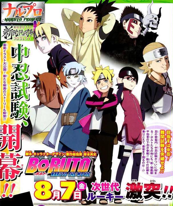Naruto Naruto Filme Manga: Le Film Anime Boruto: Naruto The Movie, En Trailer VOSTFR