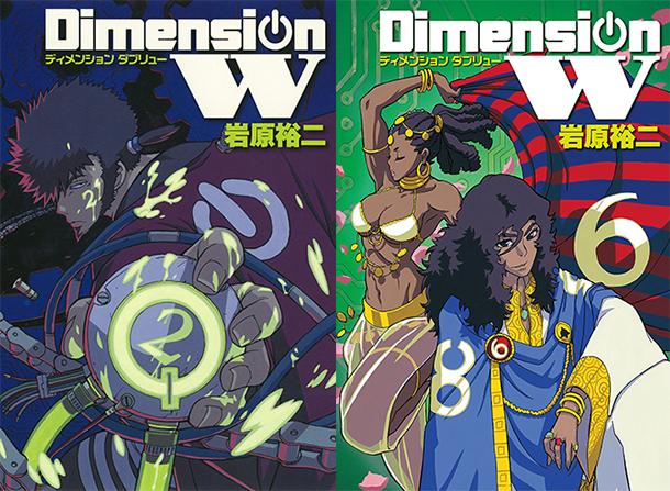 Dimension-W-tomes-manga-2