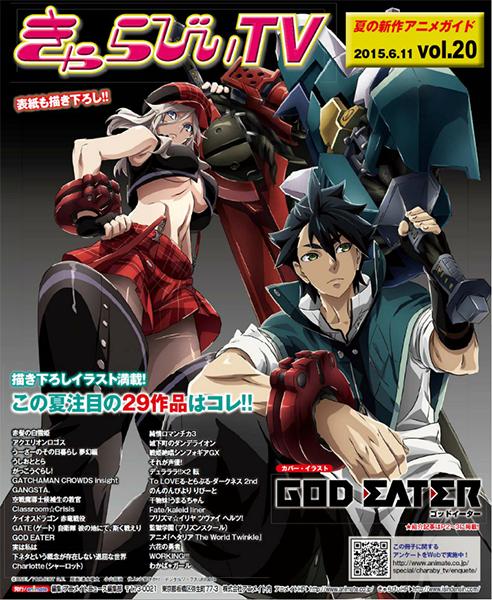God-Eater-magazine
