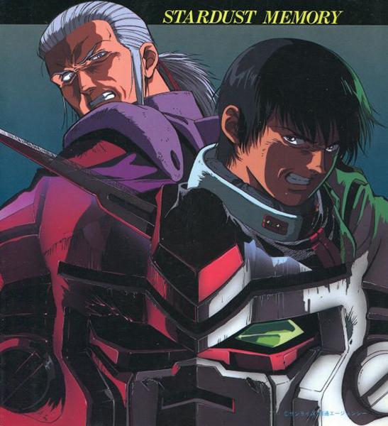 Gundam_0083_Stardust_Memory_Manga