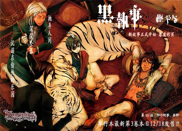 Kuroshitsuji-2009-image-manga