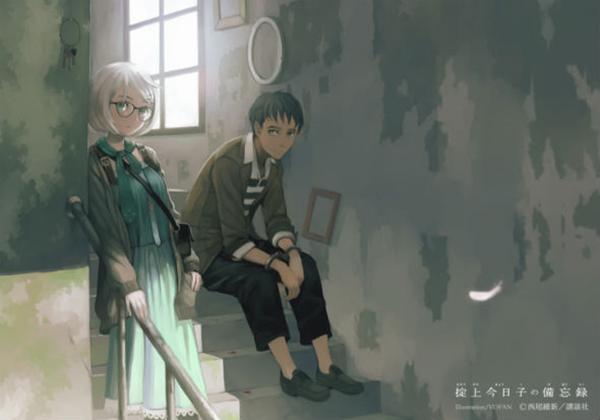 Okitegami-Kyoko-no-Biboroku-teasing-roman