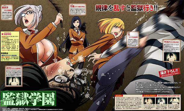Prison-School-magazine-001