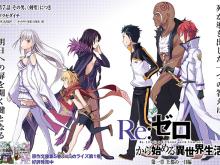 Rei-Zero-Kara-Hajimeru-Isekai-Seikatsu-illustration-009