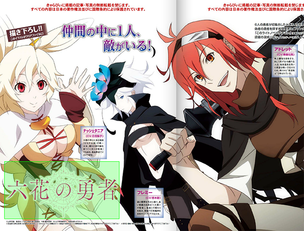 Rokka-no-Yuusha-illustration-anime-magazine