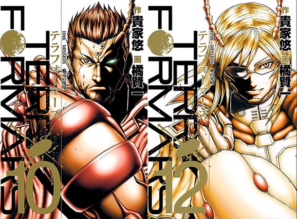 Terra-Formars-manga-tomes
