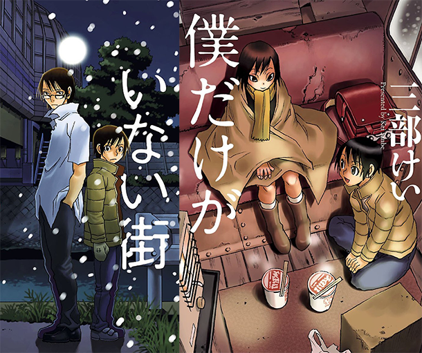 manga-Erased-Boku-dake-ga-Inai-Machi-illustrations-tomes