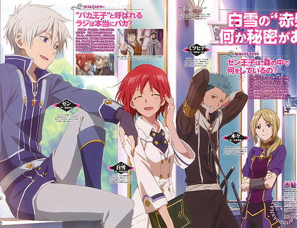 Akagami no Shirayukihime Akagami-no-Shirayukihime-visual-art-magazine-2