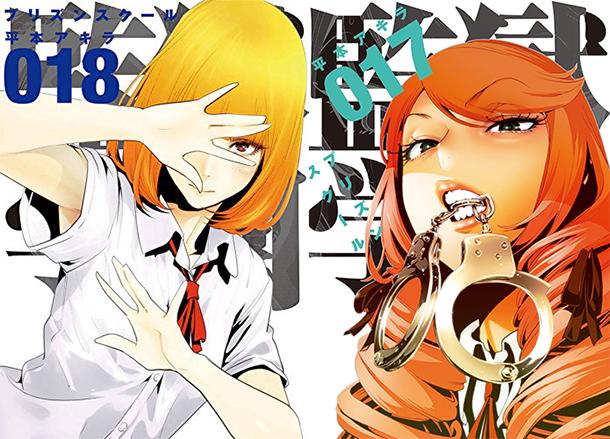 Prison-School-Tomes-manga-009