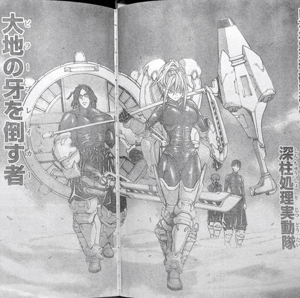 VS-Earth-manga-extrait-002