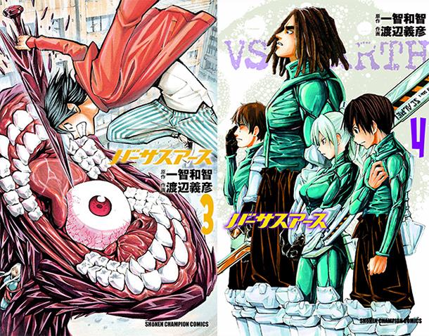 VS-Earth-manga-tomes