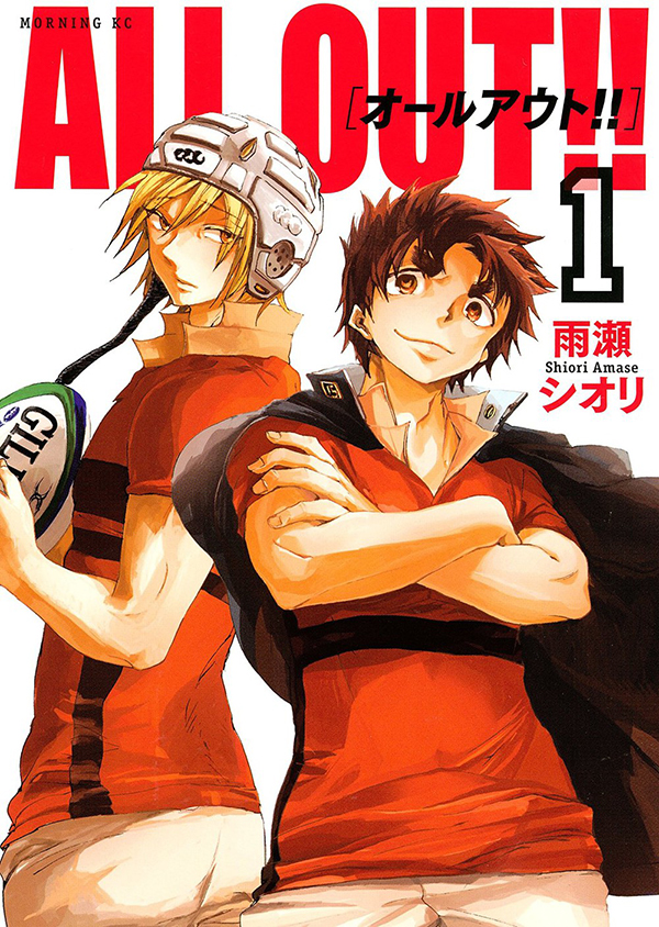 All-OUT-manga-tome-1