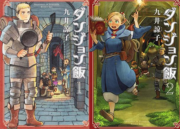 Dungeon-Meshi-manga-tomes