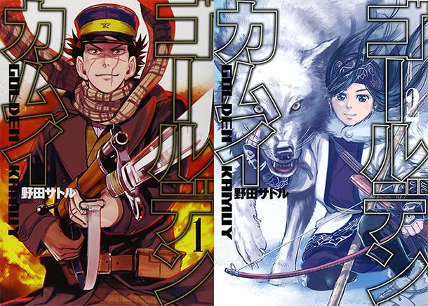 Golden-Kamui-manga-tomes
