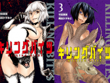 Killing-Bites-manga-tomes