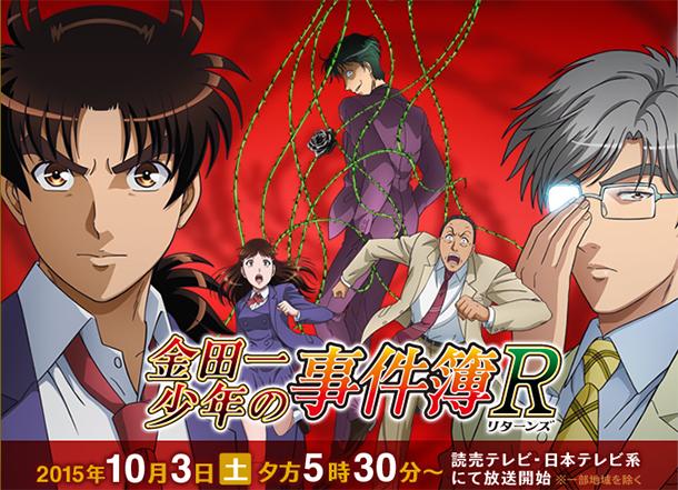 Kindaichi-Shonen-no-Jikenbo-R-Saison-2