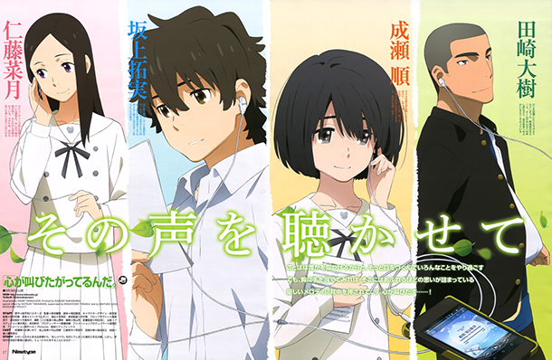 Kokoro-ga-Sakebitagatterunda-magazine-newtype-illustration