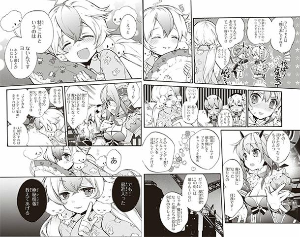 Mahou-Shoujo-Ikusei-Keikaku-manga-extrait-002