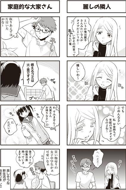 Ooya-san-wa-Shishunki-manga-extrait-001