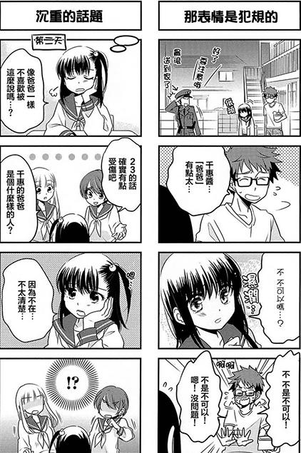 Ooya-san-wa-Shishunki-manga-extrait-005