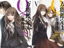 Q-Mysteries-manga-tomes