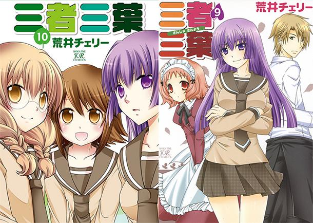Sansha-Sanyou-tomes-manga