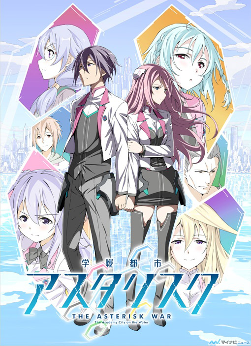 The-Asterisk-War